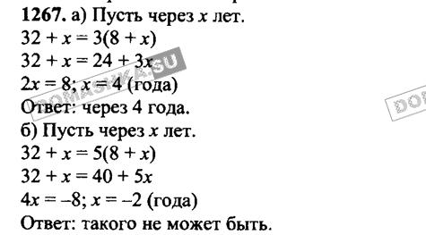 ГДЗ по математике 6 класс Шевкин