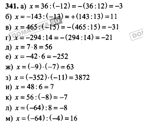 Гдз По Математике 6 Класс Математика Никольский