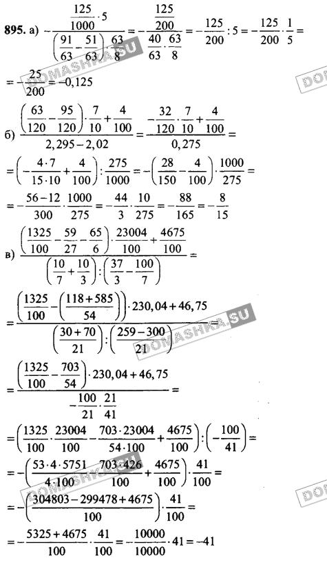 гдз 6 решебник математика решетников класс