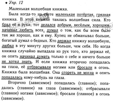 Гдз учебник баранова ладыженская