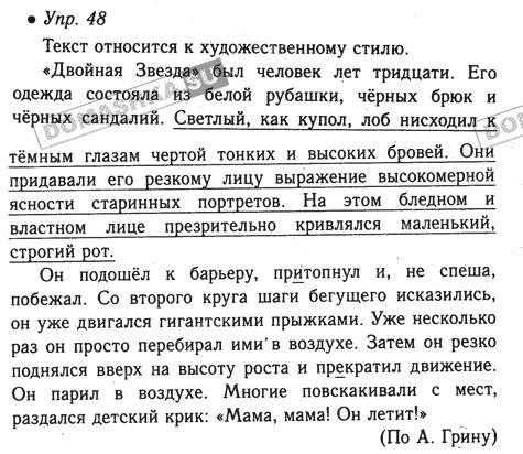 Решебники по русскому языку по учебнику баранова ладыженской
