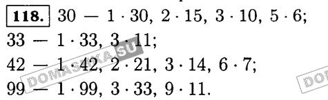 математика 6 класс виленкин номер 118