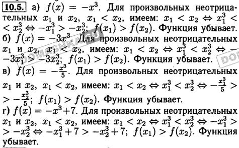Алгебра 9 класс Мордкович ГДЗ онлаин