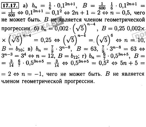 ГДЗ по алгебре седьмой класс Мордкович