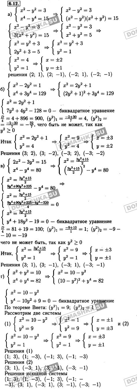Готовые домашние задания к учебникумордкович.алгебра.9 класс