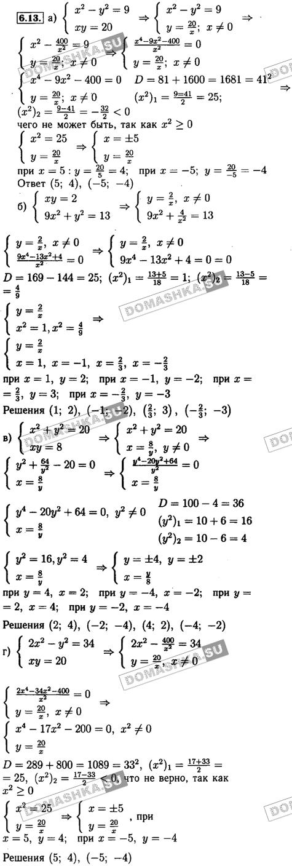 Гдз по математике 8 класс автор мордкович