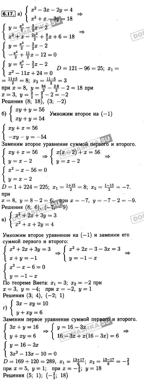 Задачник по алгебре за 7 класс.мордкович а.г мишустина т.н е.е.тульчинская решать бесплатно
