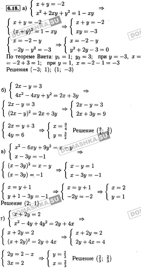 Решебник По Геометрии За 9 Класс Мордкович