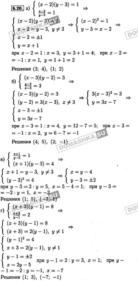 Гдз по алгебре класс а.г.мордокович, мишустина
