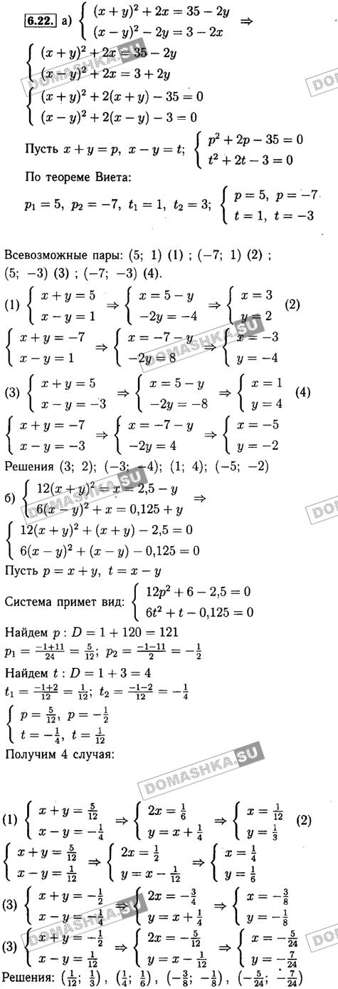 Гдз по алгебре 7класс а.г. мордкевич. т.н. мишустина.е.е.тульчинская
