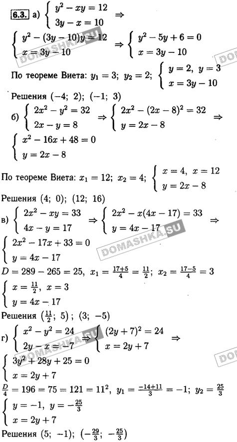 Гдз алгебра 9 класс т н мишустина 2018г