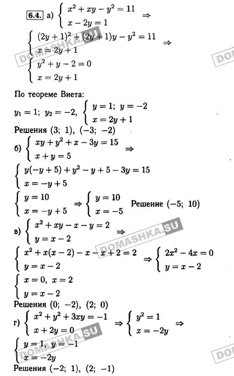 Гдз по алгебре 9 класс мордкович