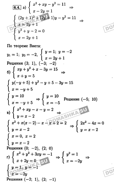 Ответы 9 задачник алгебра класс с мордкович