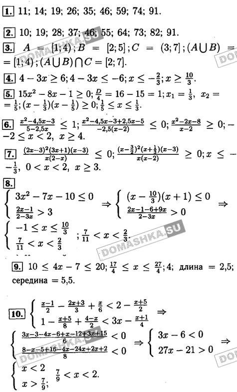 Алгебра 9 класс мордкович домашняя контрольная работа