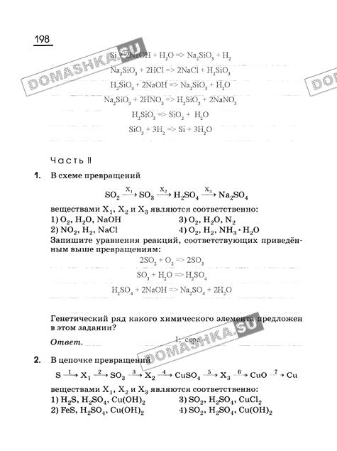 Сладков химия гдз класс 8