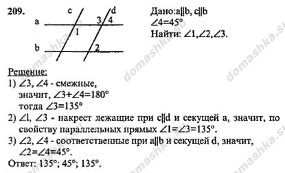 Геометрия 9 класс решебник чакликова