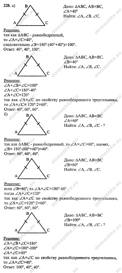 Л.с.атанасян, в.ф.бутузов, с.б.кадомцев, э.г.позняк, и.и. юдина. гдз геометрия класс