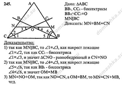 гдз по геометрии 7 класс с бабочкой
