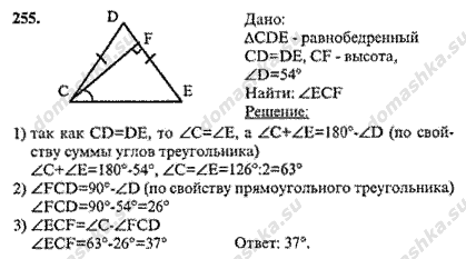 решебник по геометрии 7 класс атанасян бутузов