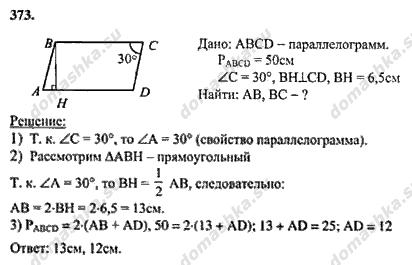 Решебник 8 класс геометрия кадомцев