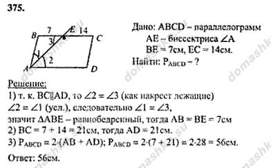 Геометрия погорелов 7-11 гдз