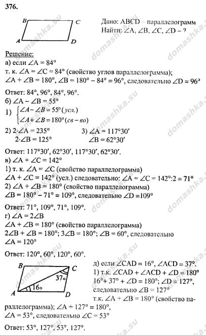 Гдз Геометрии 9 Класс Атанасян Бутузов Кадомцев Позняк Юдина