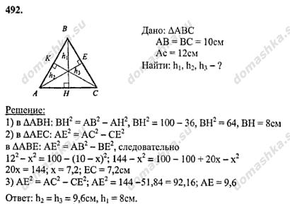 ГДЗ по геометрии 8 класс номер 408