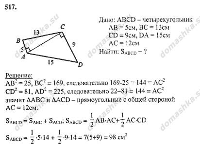 ГДЗ по геометрии седьмой класс Атанасян