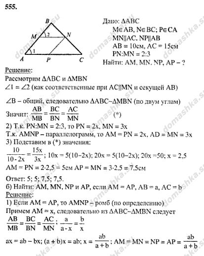 Гдз по геометрии 8 класс