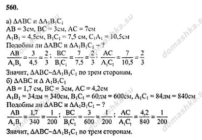 гдз бутузов 8