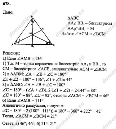 Решебник по геометрии за 7-9 класс от Атанасян Л.С. – основа качественных домашних работ