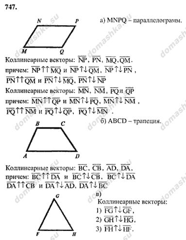 гдз по геометрии за 7-9 класс атанасян л.с скачать