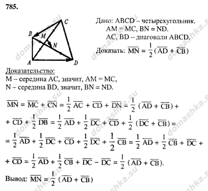 Геометрия 7-9 Класс Атанасян Учебник 2014