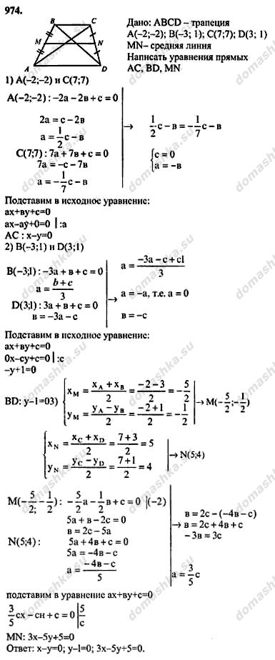 Гдз по геометрии gjujhtkjv 7-11 rkfcc