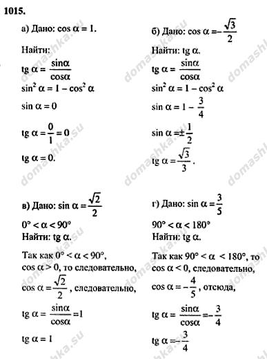 Гдз по математике 7 класс с объяснением