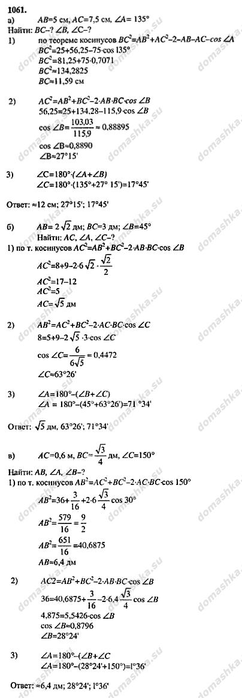 Гдз по геометрии 7-9класссл.с.атанасян, в.ф.бутузов, с.б.кадомцев, э.г.позняк, и.и.юдина
