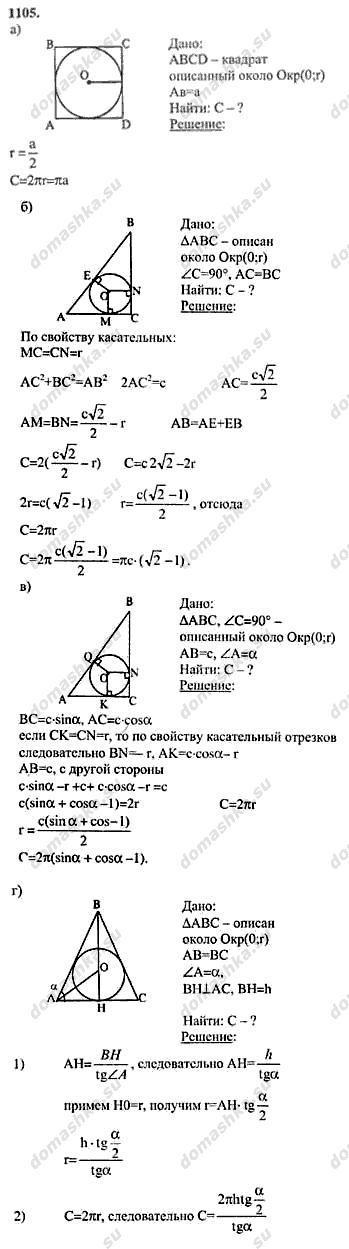 Гдз по Геометрии 7-9 Класс Атанасян Бутузов Кадомцев Позняк Юдина Ответы