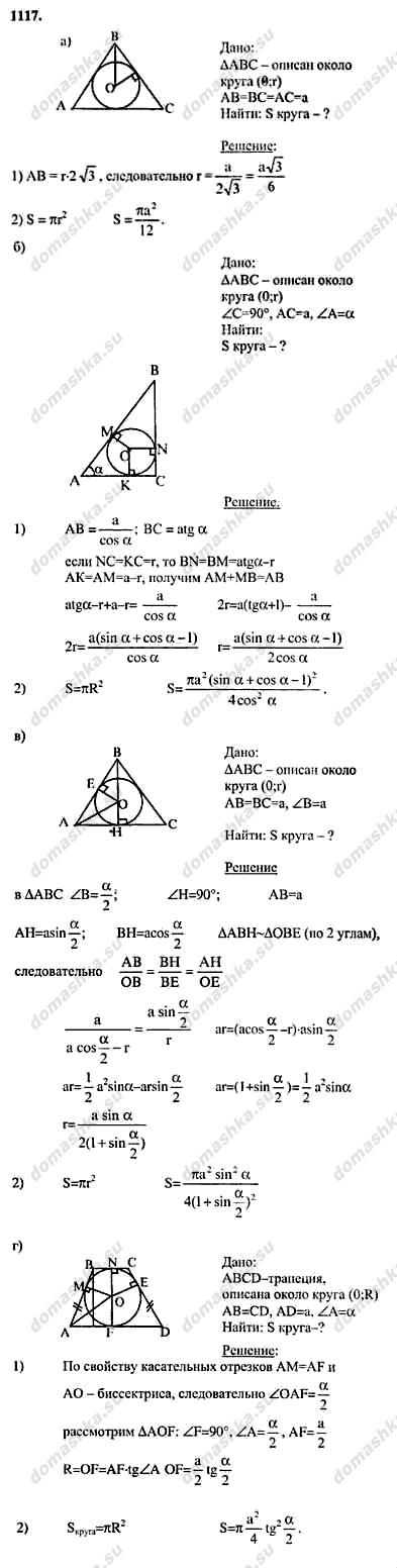 Гдз класс геометрия антанасян, бутузов, кадомцев, позняк, юдина