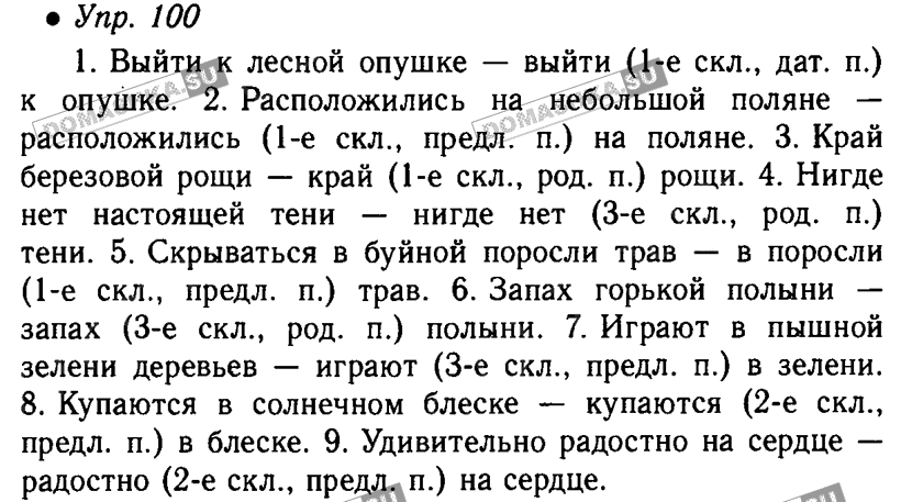 язык русский класс упр.91 гдз 5 ладыженская