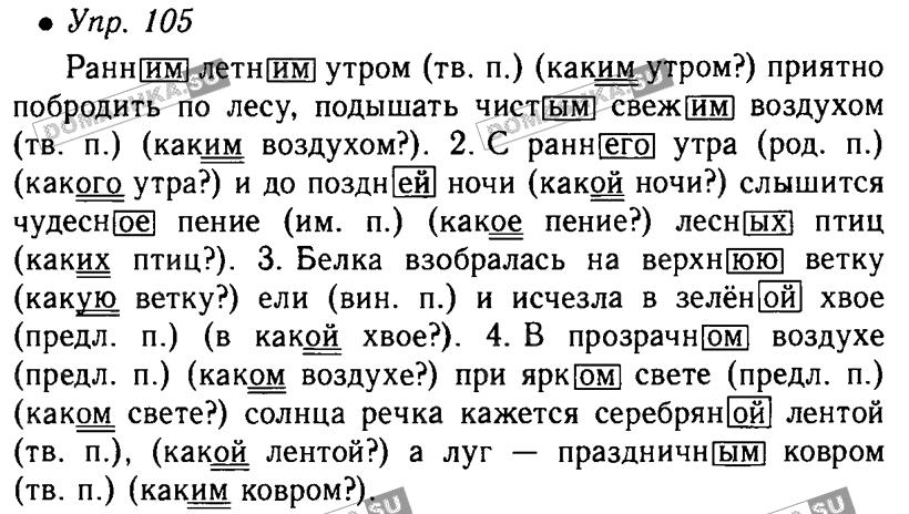 Гдз русский яз. 5 класс