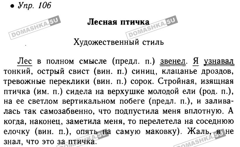 Русский язык для 5 класса все зделанные задания