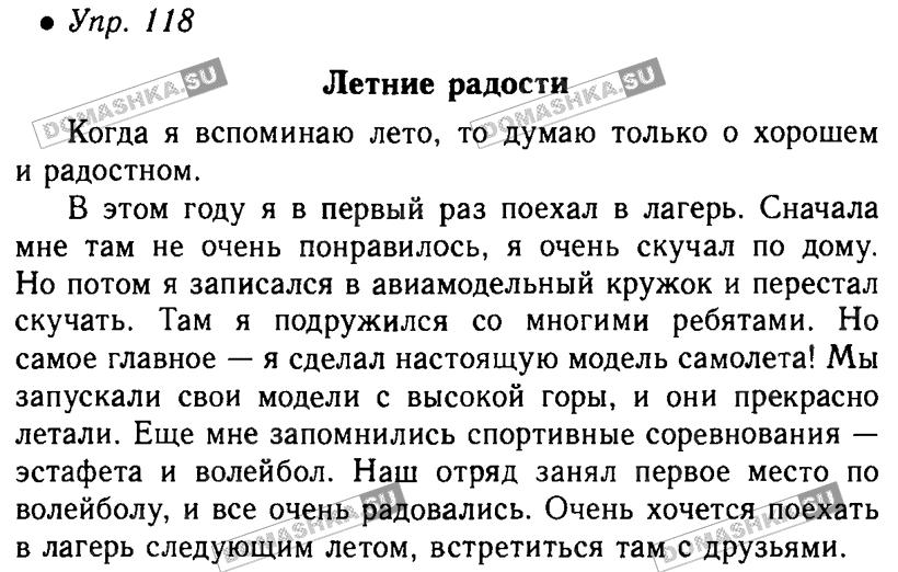 Гдз русский язык 5 класс ладыженская т а 2018 год