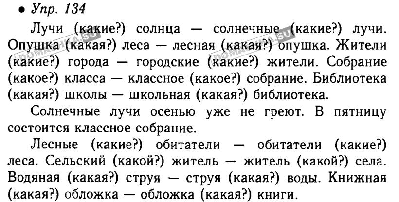 Гдз по русскому за 5 кла