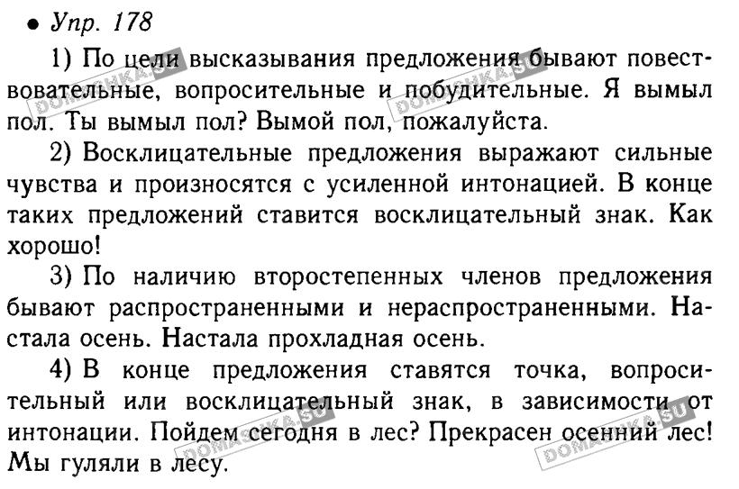 5 класс русский яз. гдз