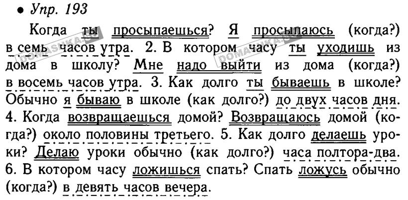 5 ладыженская страница по русскому класс языку гдз