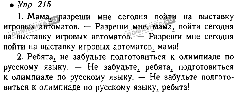Все гдз по русскому языку 5 класс ладыженская