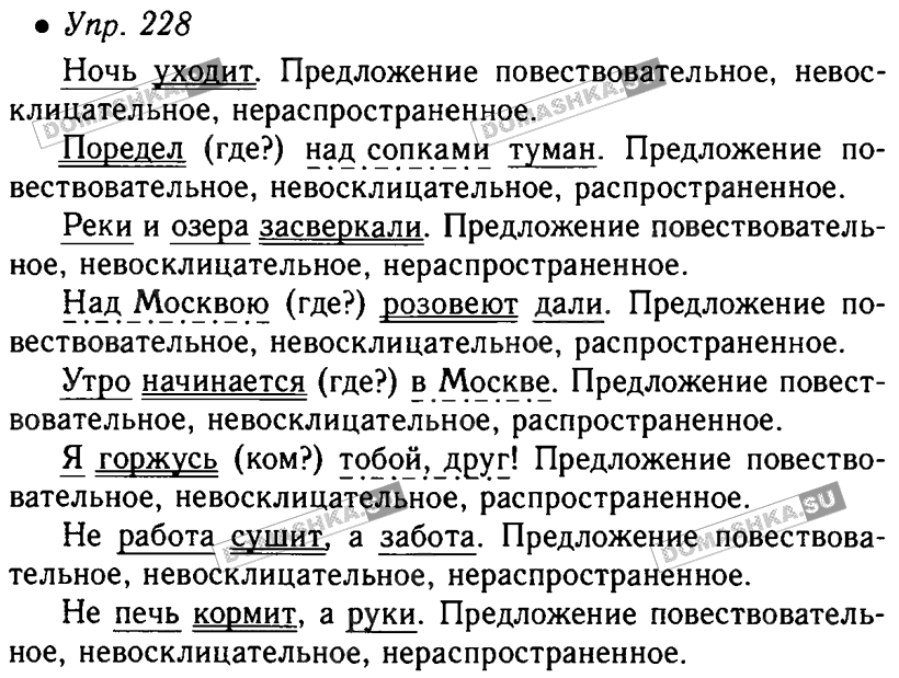 Решебник по русскому языку 4 класс ладыженская.
