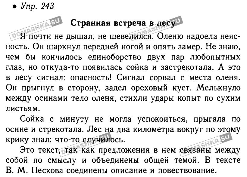 гдз изложение по русскому языку 5 класс