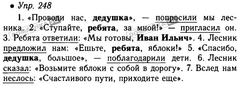 Задание 378. Русский язык, 5 класс, ладыженская гдз.