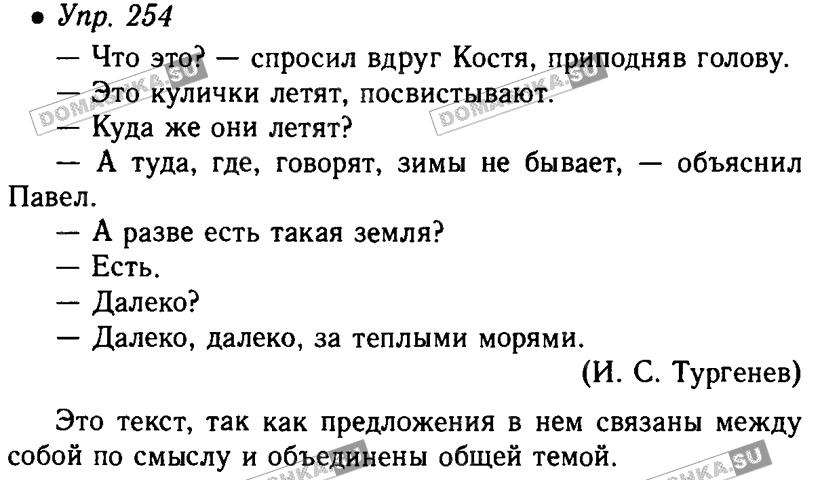 Упражнения русский язык 5ый класс ладыженская
